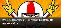 игры Кик Бутовски - интересные игры на нашем сайте