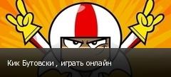 Кик Бутовски , играть онлайн