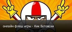 онлайн флеш игры - Кик Бутовски