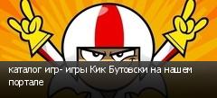 каталог игр- игры Кик Бутовски на нашем портале