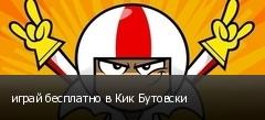 играй бесплатно в Кик Бутовски