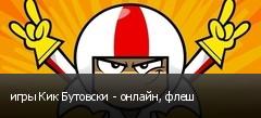 игры Кик Бутовски - онлайн, флеш