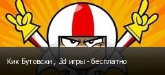 Кик Бутовски , 3d игры - бесплатно