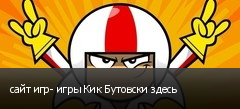 сайт игр- игры Кик Бутовски здесь