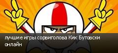 лучшие игры сорвиголова Кик Бутовски онлайн