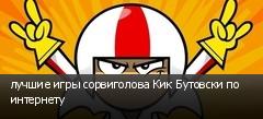 лучшие игры сорвиголова Кик Бутовски по интернету