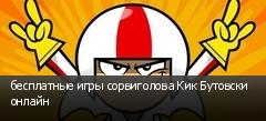 бесплатные игры сорвиголова Кик Бутовски онлайн