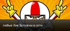 любые Кик Бутовски в сети