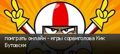 поиграть онлайн - игры сорвиголова Кик Бутовски