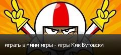 играть в мини игры - игры Кик Бутовски