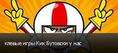 клевые игры Кик Бутовски у нас