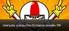 поиграть в игры Кик Бутовски онлайн MR