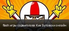 flash игры сорвиголова Кик Бутовски онлайн