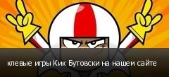 клевые игры Кик Бутовски на нашем сайте