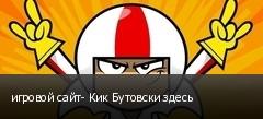 игровой сайт- Кик Бутовски здесь