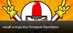 играй в игры Кик Бутовски бесплатно