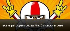 все игры сорвиголова Кик Бутовски в сети