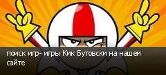 поиск игр- игры Кик Бутовски на нашем сайте