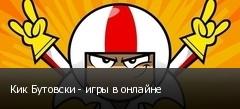 Кик Бутовски - игры в онлайне