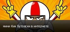 мини Кик Бутовски в интернете