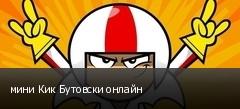 мини Кик Бутовски онлайн