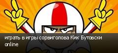 играть в игры сорвиголова Кик Бутовски online