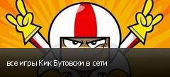 все игры Кик Бутовски в сети