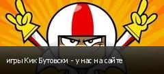 игры Кик Бутовски - у нас на сайте