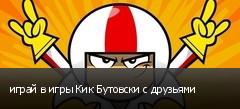 играй в игры Кик Бутовски с друзьями