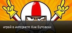 играй в интернете Кик Бутовски