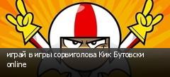 играй в игры сорвиголова Кик Бутовски online