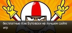 бесплатные Кик Бутовски на лучшем сайте игр
