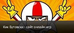 Кик Бутовски - сайт онлайн игр