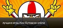 лучшие игры Кик Бутовски online
