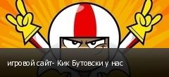 игровой сайт- Кик Бутовски у нас