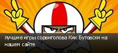 лучшие игры сорвиголова Кик Бутовски на нашем сайте