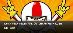 поиск игр- игры Кик Бутовски на нашем портале