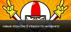 новые игры Кик Бутовски по интернету