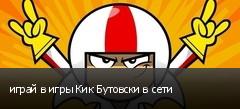 играй в игры Кик Бутовски в сети