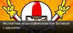 бесплатные игры сорвиголова Кик Бутовски с друзьями