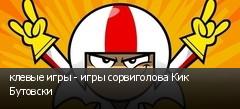 клевые игры - игры сорвиголова Кик Бутовски