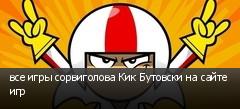 все игры сорвиголова Кик Бутовски на сайте игр