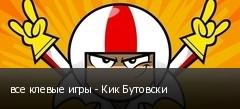 все клевые игры - Кик Бутовски