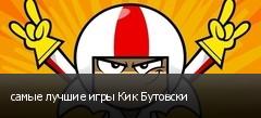 самые лучшие игры Кик Бутовски