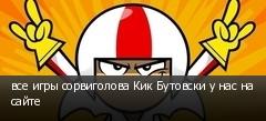 все игры сорвиголова Кик Бутовски у нас на сайте