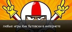 любые игры Кик Бутовски в интернете