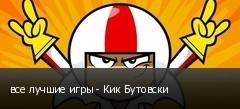 все лучшие игры - Кик Бутовски