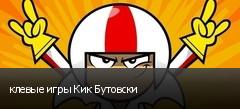 клевые игры Кик Бутовски