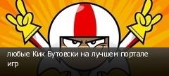 любые Кик Бутовски на лучшем портале игр
