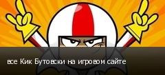 все Кик Бутовски на игровом сайте
